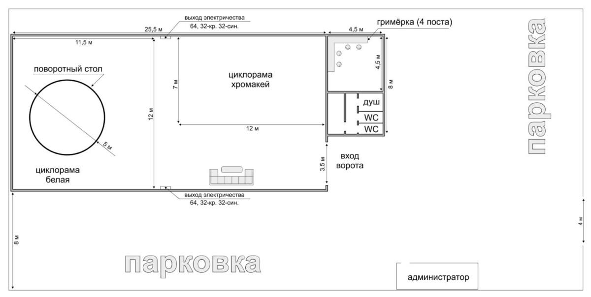 Съемочный павильон 350 м<sup>2</sup>