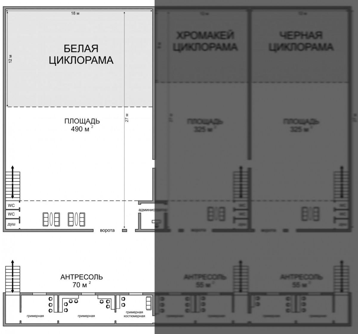 Съемочный павильон №12 (560 м<sup>2</sup>)<br>(Зал с Белой трехсторонней циклорамой)